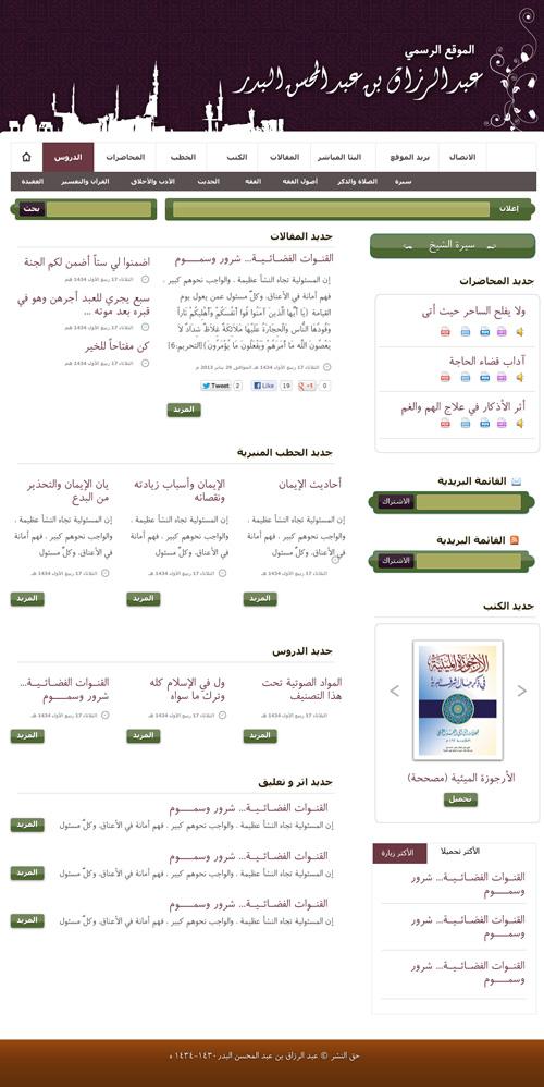 mockup al-badr