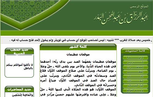 website syaikh lama